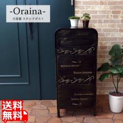 ラージスタンドポスト Oraina ブラック   スタンド おしゃれ 宅配ボックス 郵便受け スチール 置き型 アンティーク 写真1
