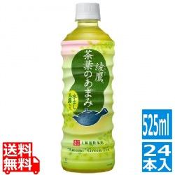 綾鷹 茶葉のあまみ PET 525ml (24本入) 写真1