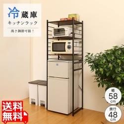 冷蔵庫 ラック 微妙な高さ 調節 ができる アジャスター付き ブラウン RZR-HR3(BR)  | 新生活 一人暮らし レンジ トースター 幅60 2ドア 写真1