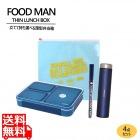 フードマン 600 お得な4点セット ブルー ( フードマン 600 &  箸 & ボトル & 専用ケース )
