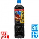 ジョージアカフェ ボトルコーヒー 無糖 PET 950ml (12本入)