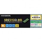 PC4-17000(DDR4-2133)対応ノートPC用メモリー 8GB