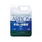 アルボース 石鹸液 i G-N 4kg
