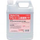 アルボース アルコール除菌剤 アルカイゴAL 4L