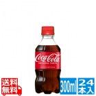 コカ・コーラ 300mlPET (24本入)