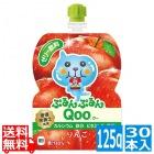 ミニッツメイドぷるんぷるんQoo りんご 125gパウチ(30本入)