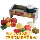 【オプション品】手動18-8Vスライサー MV-50D 用部品:替刃(平刃) 業務用