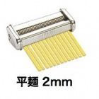 SP-150専用 カッター cod240 T-2 2mm 幅 平麺 ( タリアテーレ ) 用