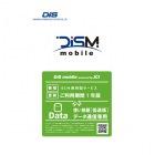 DIS mobile powered by JCI 年間パック DATA 使い放題(低速版) 新規 1年