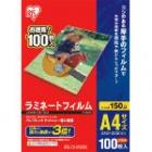 【厚さ150ミクロン】ラミネートフィルム A4サイズ (100枚入)