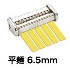【オプション品】RME・RMN・ R-220 用 専用カッター 6.5mm 幅 平麺 ( フィットチーネ )