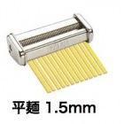 【オプション品】インペリアパスタマシーン SP-150用 交換部品 カッター 1.5mm 平麺 ( パヴァッテ ) 用