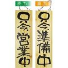 木製サイン 大サイズ No.2570営業中/準備中