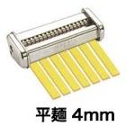 【オプション品】RME・RMN・R-220 用 専用カッター 4.0mm 幅 平麺 ( トレネッテ ・ リングイーネ )