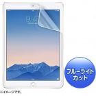 iPadAir2用ブルーライトカット液晶保護指紋反射防止フィルム