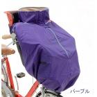 BKF-001 まえ幼児座席用ブランケット (パープル)