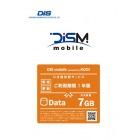 DIS mobile powered by KDDI 年間パックDATA 7GB 機種限定版 新規1年