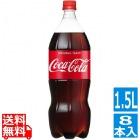 コカ・コーラ 1.5LPET (8本入)
