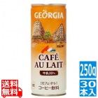 ジョージアカフェ・オ・レ 250g缶 (30本入)