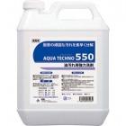 多目的洗浄剤 アクアテクノ550 4L