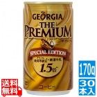 ジョージアザ・プレミアムスペシャルエディション 170g缶 (30本入)