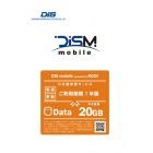 DIS mobile powered by KDDI 年間パックDATA 20GB 機種限定版 新規1年