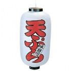 ビニール提灯 印刷9号長型 天ぷら b223