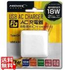 USB充電器 2ポートType-C+USB-A 最大合計出力18W