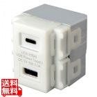 埋込USB給電用コンセント (TYPEC搭載)