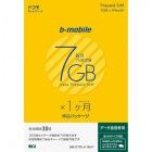 b-mobile 7GB×1ヶ月SIM(DC)申込パッケージ