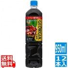 ジョージアカフェ ボトルコーヒー 甘さひかえめ PET 950ml (12本入)