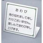 おわび札 No.5 POW0102