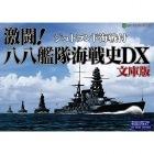 激闘!八八艦隊海戦史DX 文庫版