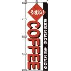のぼり COFFEE 192
