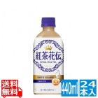 紅茶花伝 ロイヤルミルクティー PET 440ml (24本入)