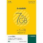 b-mobile 7GB×6ヶ月SIM(DC)申込パッケージ