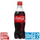 コカ・コーラ 500mlPET (24本入)