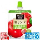 ミニッツメイド朝リンゴ 180gパウチ(24本入)