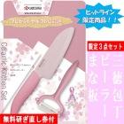 キッチン 3点 セット セラミック ナイフ まな板 ピーラー サクラ ピンク | 包丁 セット 三徳 切りやすい かわいい おしゃれ 桜 限定