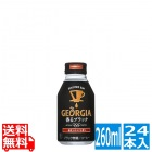 ジョージア 香るブラック ボトル缶 260ml (24本入)