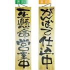 木製サイン 特大サイズ No.2613営業中/仕込中
