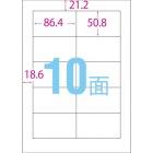 スーパーエコノミー プリンタ用ラベル A4 10面 四辺余白付 86.4×50.8mm 500シート/箱
