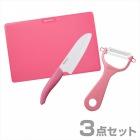 キッチン3点セット(セラミックナイフ/セラミックピーラー/キッチンボード) ピンク