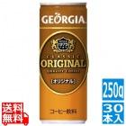 ジョージアオリジナル 250g缶 (30本入)