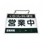 オープンプレート 営業中・準備中 OC-1- (1)
