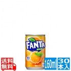 ファンタオレンジ 缶 160ml (30本入)