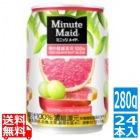 ミニッツメイドピンク・グレープフルーツ・ブレンド 280g缶 (24本入)
