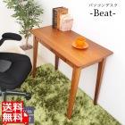 パソコンデスク90【Beat】