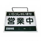 オープンプレート 営業中・本日終了 OC-1- (2)