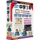 中学1年デジタルスタディ 新教科書対応版